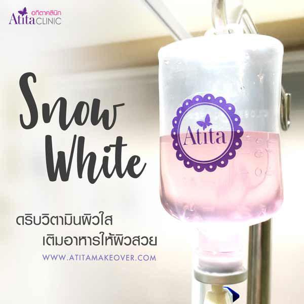 Snow White วิตามิน