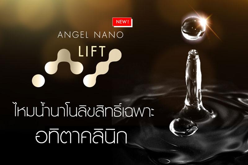 ANGEL NANO LIFT Atita Clinic