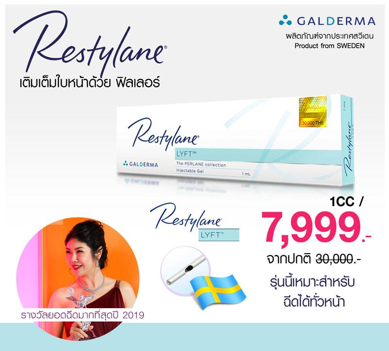 Promotion Atita Clinic Restylane 7999