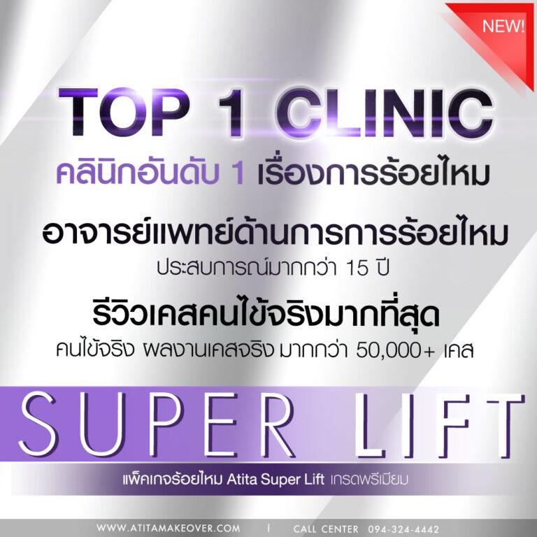 Top 1 Clinic Atita Clinic