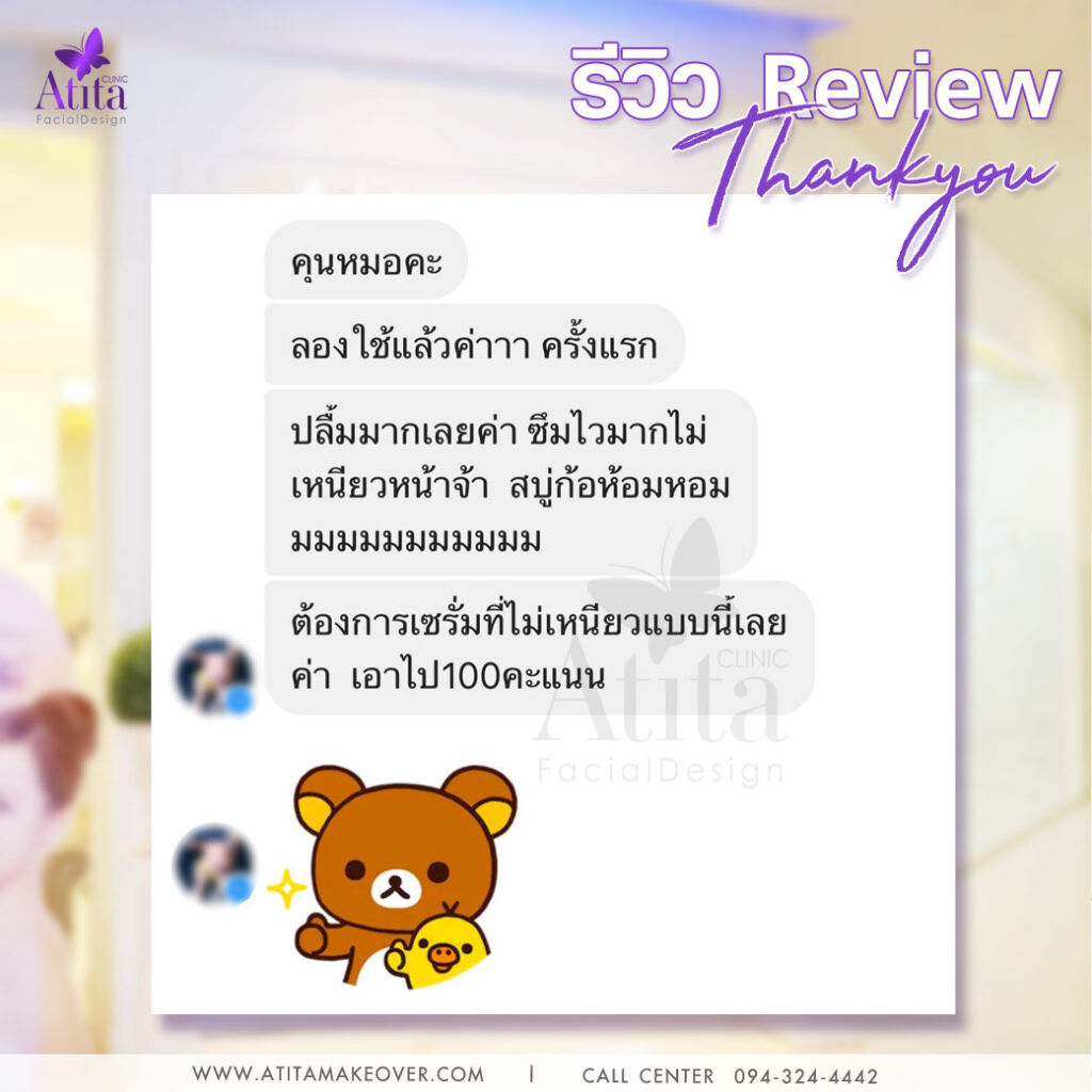 Review Customer