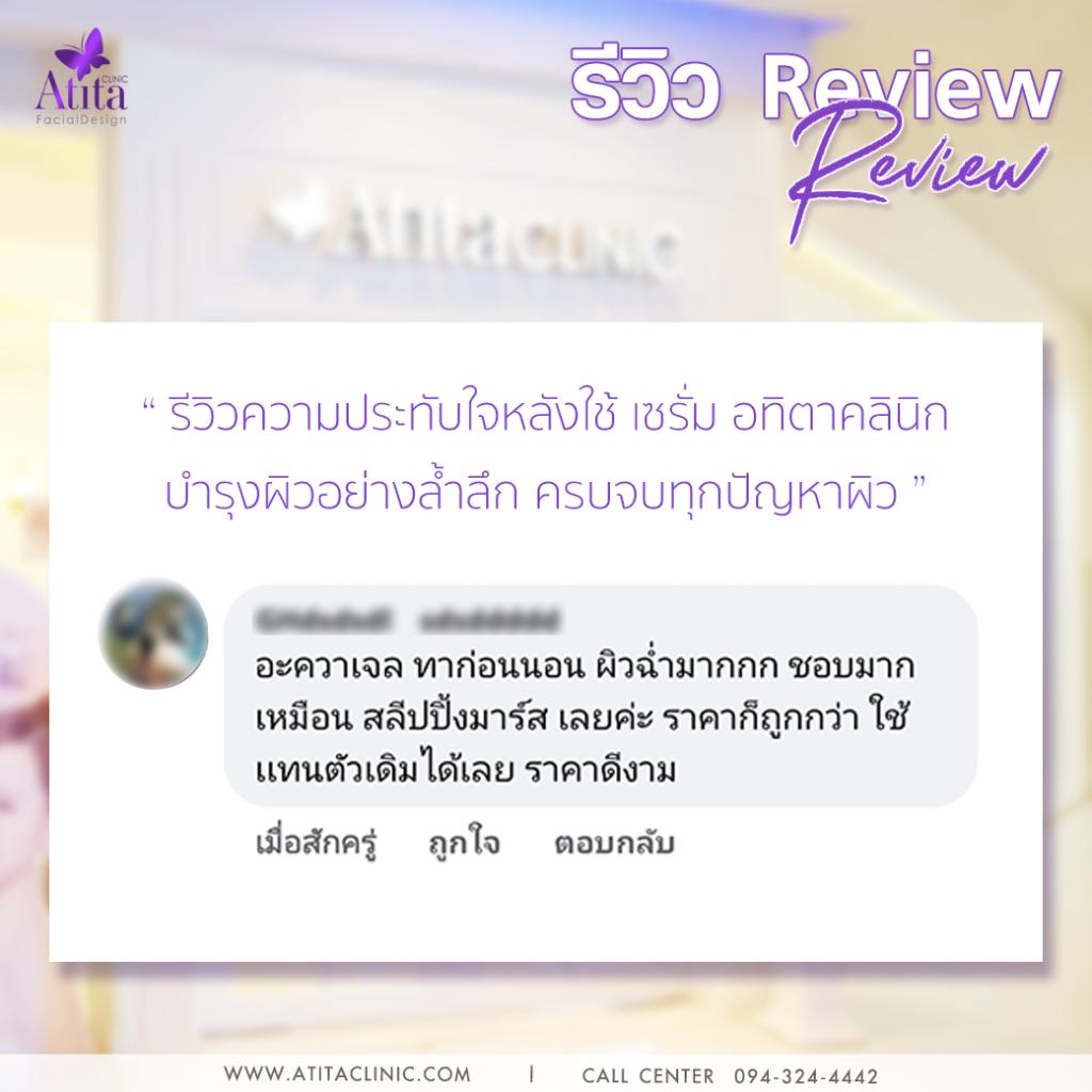 รีวิวความประทับใจเซรั่ม-01