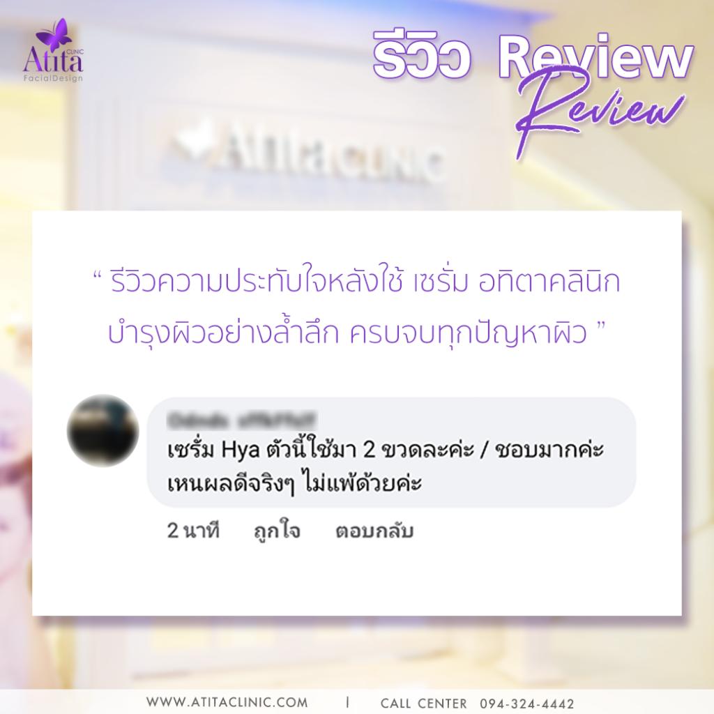รีวิวความประทับใจเซรั่ม-03